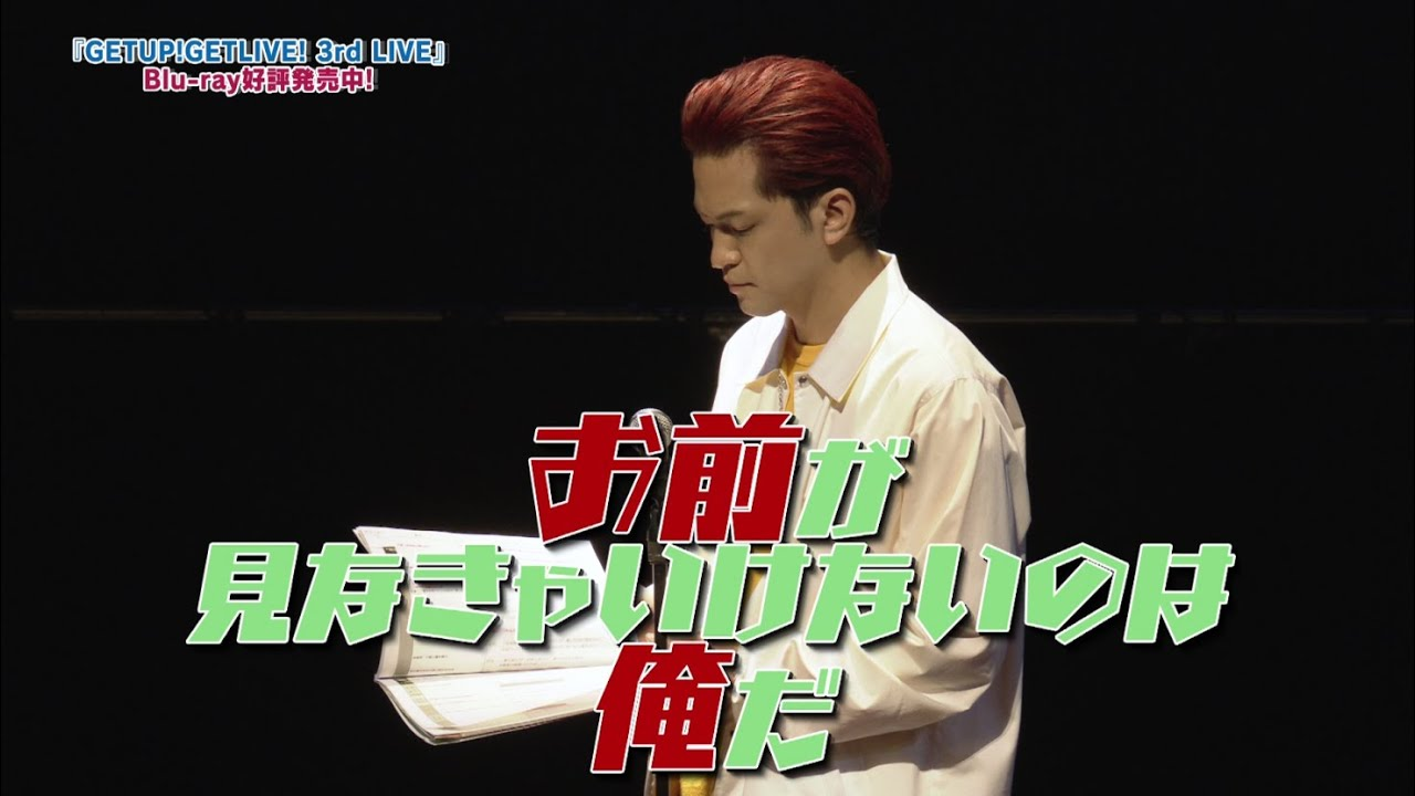 【GETUP! GETLIVE!(ゲラゲラ)】『3rd LIVE』Blu-ray パッケージPV