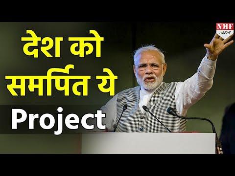 PM Modi ने देश को समर्पित किया J&K में बना Kishanganga Hydro Electric Project