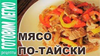 Мясо по Тайски   Вкусное жареное мясо с овощами по тайски