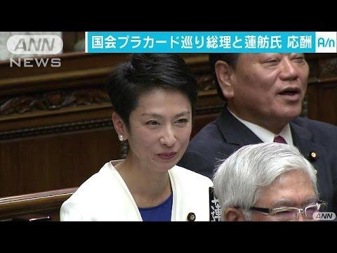 国会でプラカード使用を巡り、総理と蓮舫代表が応酬(17/01/24)