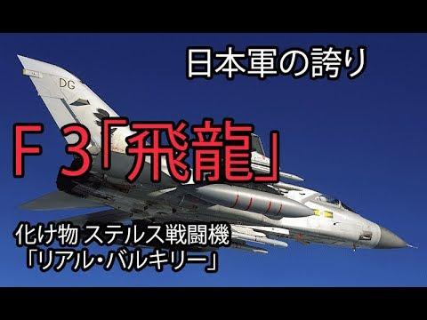 日本軍の誇り 第六世第戦闘機F 3 | F 3「飛龍」化け物 ステルス戦闘機「リアル・バルキリー」