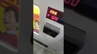 음료수 자판기 버그(?)