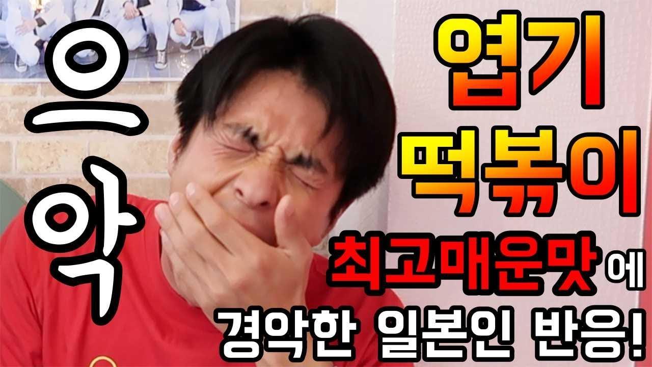 엽기떡볶이 최고매운맛에 경악한 일본인 반응! [일본 코리아타운 한국 음식점 탐방] 韓国の激辛ヨプトッポッキ!新大久保食べ歩き Super Spicy Tteokbokki MUKBANG