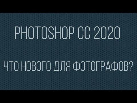 Photoshop CC 2020. Что нового для фотографов?