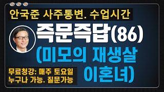 즉문즉답 86 미모의 재생살 이혼녀 [안국준 사주 통변…