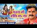 New Bolbam Song Pawan Singh - Bhojpuri New Bolbam Song Dj 2018