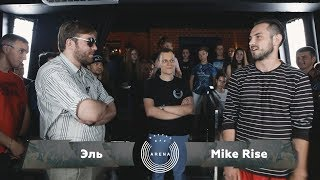 BRA: Эль VS Mike Rise (Отбор 1 сезон)