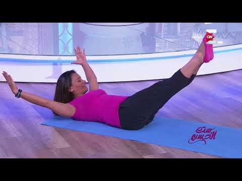 ست الحسن – كيفية ممارسة رياضة البيلاتس في المنزل مع شيماء سامي  - نشر قبل 2 ساعة