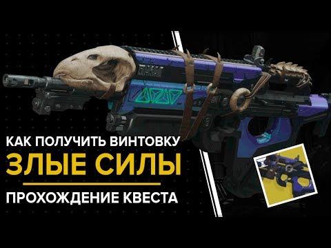 Destiny 2. Другая сторона: Злые силы. Квест, как получить экзотическую импульсную винтовку.