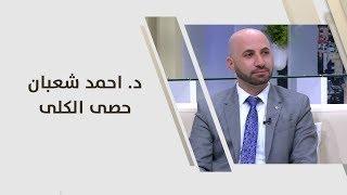 د. احمد شعبان - حصى الكلى
