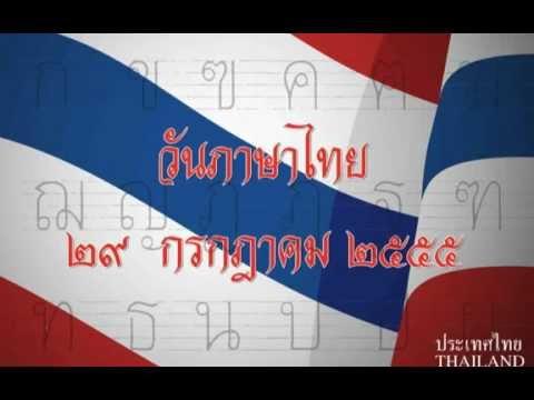 วันภาษาไทยแห่งชาติ ๑