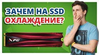 нужен надёжный SSD? У этого есть охлаждение!  Обзор ADATA XPG Gammix S10