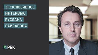 Руслан Байсаров вложит в «русскую Alibaba» десятки миллиардов рублей
