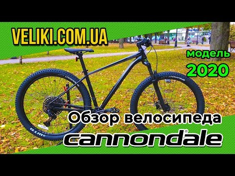 "Обзор велосипеда Cannondale Trail 3 29"" (2020)"