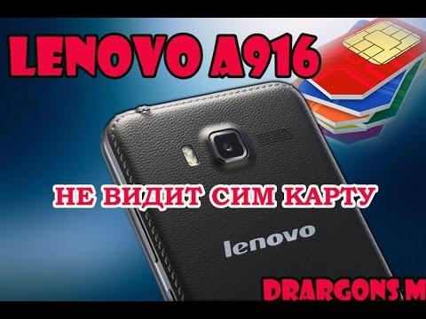LENOVO A916 НЕ ВИДИТ SIM КАРТУ / LENOVO A916 DOES NOT SEE SIM Cards