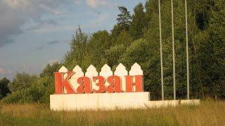 Казань достопримечательности города и окрестности(Не знаете что посмотреть в городе #Казань? тогда видео для вас. В данное видео вошли такие монастыри как..., 2016-05-16T18:08:26.000Z)