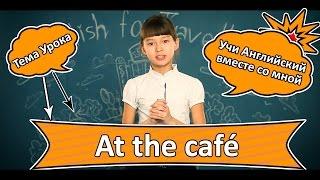 English видео уроки. English for Travelling - Английский для путешествий. Как заказать еду в кафе.