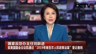 """[中国新闻] 国家反恐办主任刘跃进就美国国会众议院通过""""2019年维吾尔人权政策法案""""答记者问   CCTV中文国际"""