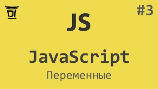 Знакомство с JavaScript #3 - Переменные