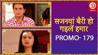 सजनवां बैरी हो गईले हमार   Ep 179 (Promo)   Bhojpuri TV Show 2019   DRJ TV
