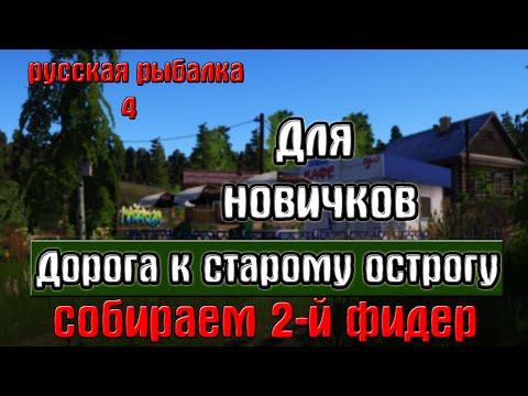 Русская рыбалка 4(рр4) - Дорога к старому острогу.