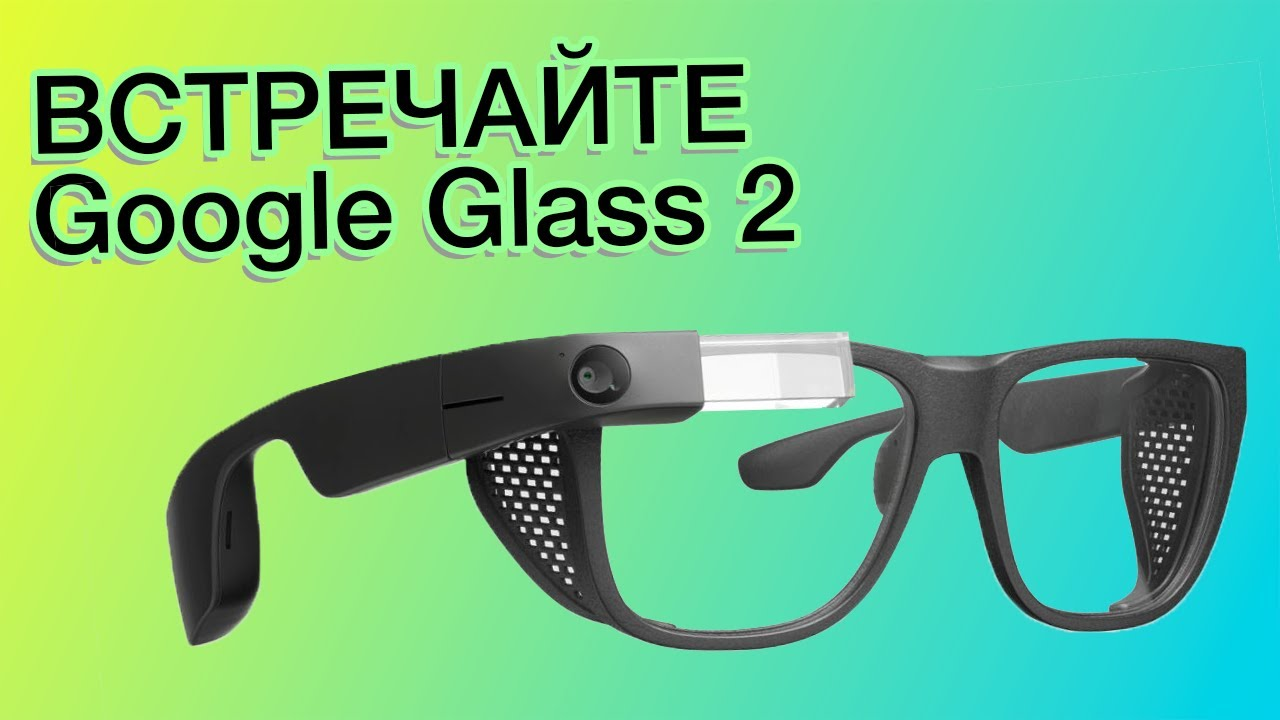 Google Glass 2 | Горячие новинки Honor 20 и 20 Pro и другие новости