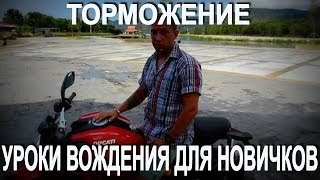 Уроки вождения мотоцикла. Уроки вождения для новичков. Уроки вождения на Ducati. Торможение.