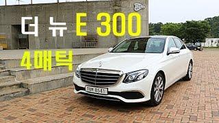 벤츠 더 뉴 E 300 4매틱 시승기(2017 Mercedes E 300 4Matic Test drive) - 2016.09.07