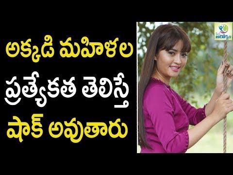 Pakistani Women Beauty & Lifestyle - Health Tips in Telugu || mana Arogyam