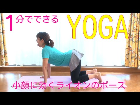 li1分でできるヨガ!【小顔に効くポーズ(4)】 (To be beautiful yoga that can be in one minute)