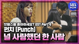 Download lagu [브람스를 좋아하세요?] OST Part4 '펀치(Punch)- 널 사랑했던 한 사람' Official MV / 'Do You Like Brahms?' OST | SBS NOW