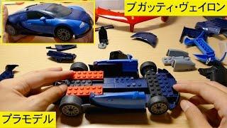 ブロックがスーパーカーに大変身!ブガッティ・ヴェイロンのプラモデル!( ^ ^ )/