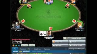 Обучение игры в покер))