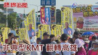 熱線追蹤 - 非典型KMT 翻轉高雄