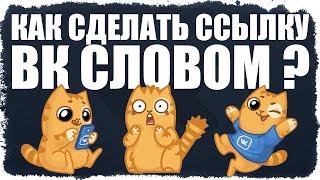 Как сделать ссылку ВКонтакте словом ?