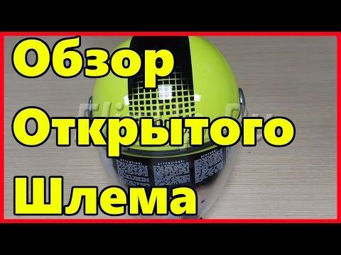 Мотогарнитура для шлема отзывы