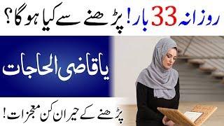 Ya Qazi ul hajat Parhny Ky Mojzat | Islam Advisor