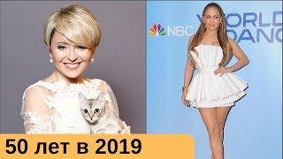 25 знаменитостей, которым исполнится 50 лет в 2019 году