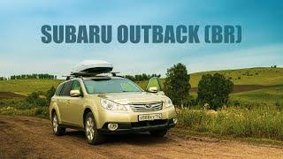 Subaru Outback (BR) Братишка, Раньше БЫЛО Лучше (Знакомство, тест-драйв, обзор) #Subaru...