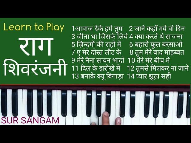 Raag - Shivranjani  || Learn On Harmonium || शिवरंजनी में बॉलिवुड गाने