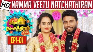 Namma Veetu Natchathiram | Suja & Siva | Epi-01 | Exclusive | Kalaignar TV Show
