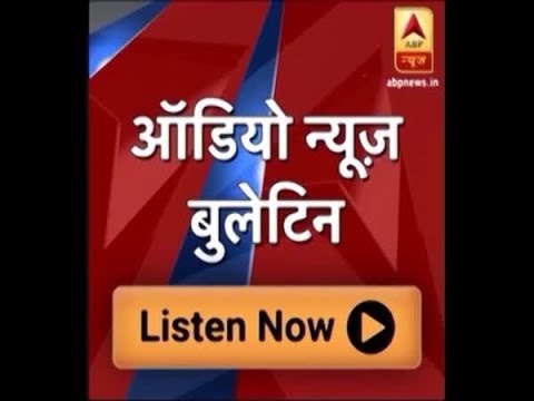 Audio Bulletin: BJP Dismisses 'Yeddy Diaries' Report | ABP News