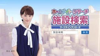 ホームメイトのイメージキャラクターである女優・モデルの桐谷美玲さん...