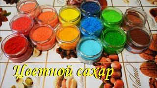как сделать цветную сахарную вату