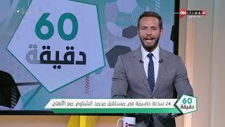 60 دقيقة - 24 ساعة حاسمة في مستقبل محمد الشناوي مع الأهلي