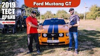 Ford Mustang GT V8 - Символ Америки идеален для дорог России!