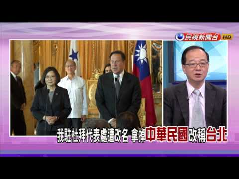 【大家講看嘜】2017.06.15 中國要求駐處改名遷館 外交部反擊:奈駐處滾出北市