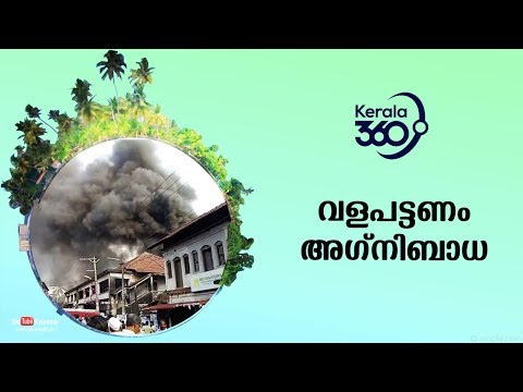 Fire breaks out in Kannur Valapattanam   #Kerala360   Kaumudy TV