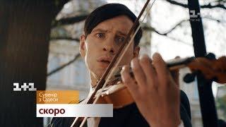 Сувенір з Одеси – трейлер 2018