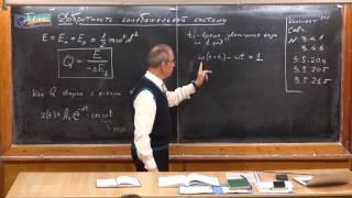 Урок 345. Добротность колебательной системы